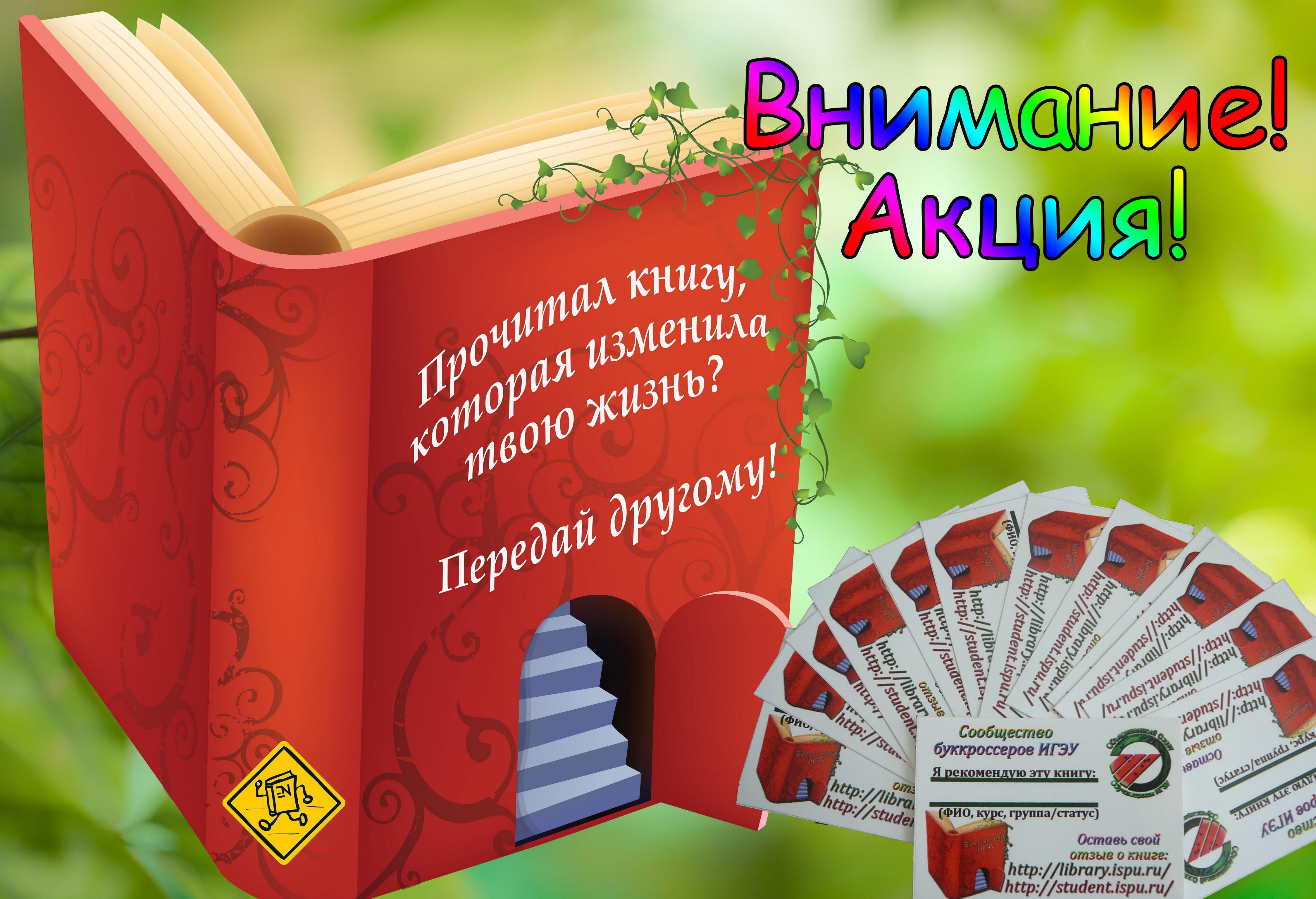Акция прочитал подари библиотеке в Балахне,Завьялово,Карымском