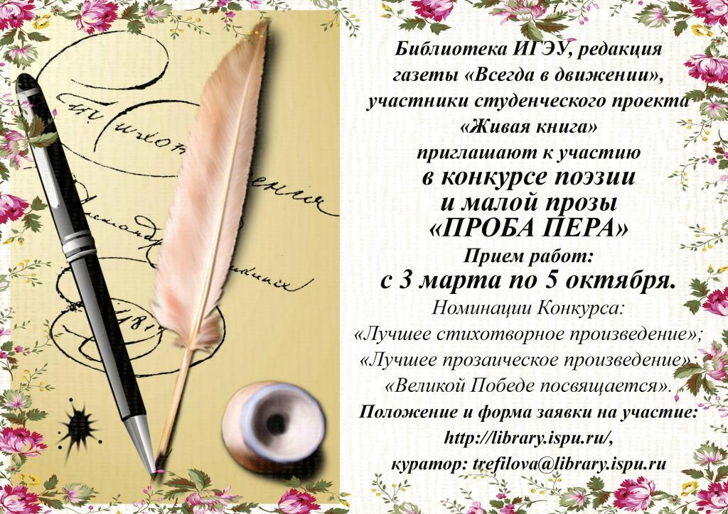 Писателю поздравление 1
