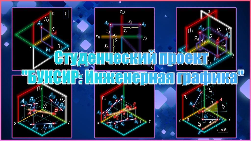 """Студенческий проект: """"БУКСИР: Инженерная графика"""""""