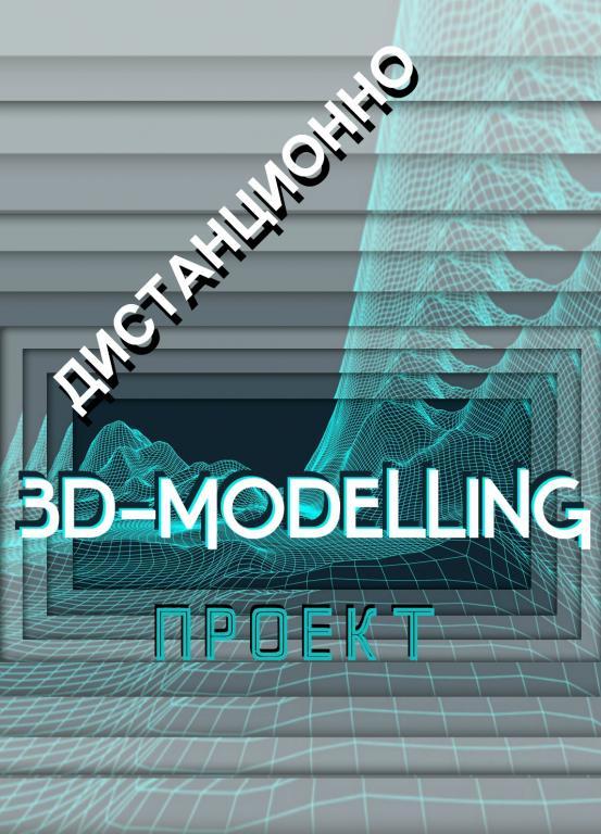 """Эмблема проекта """"3D-Modelling"""""""