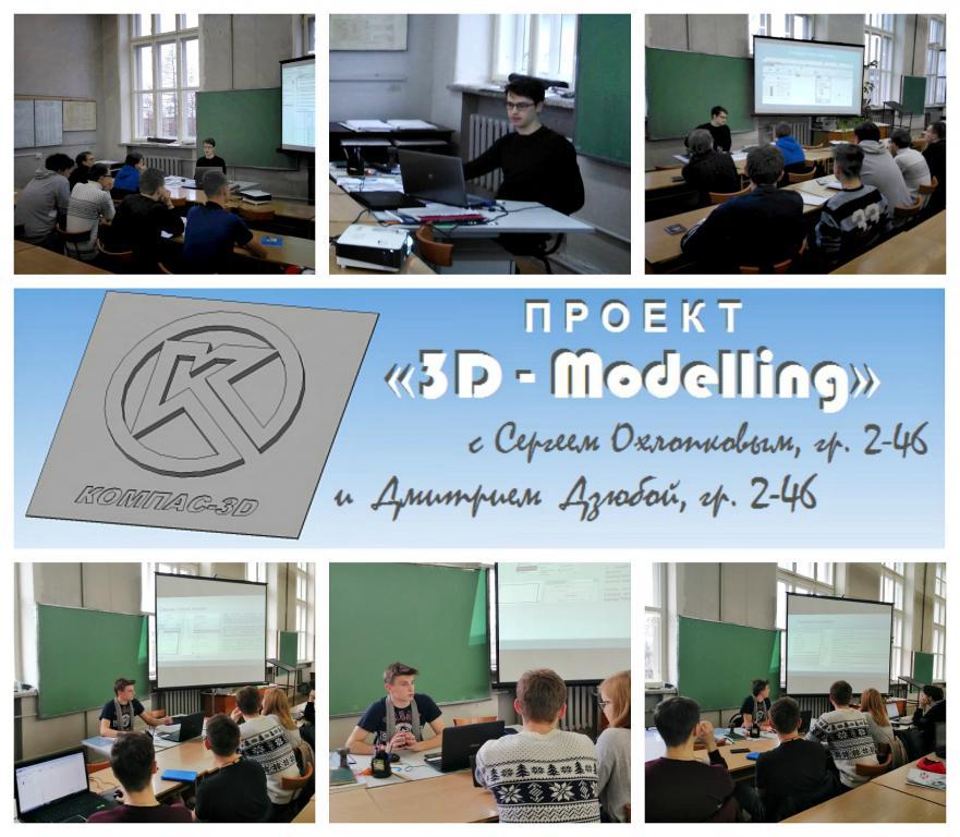 Плакат 3D-Modelling